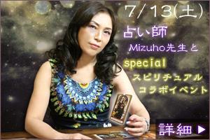 占い師Mizuki先生とのコラボイベント